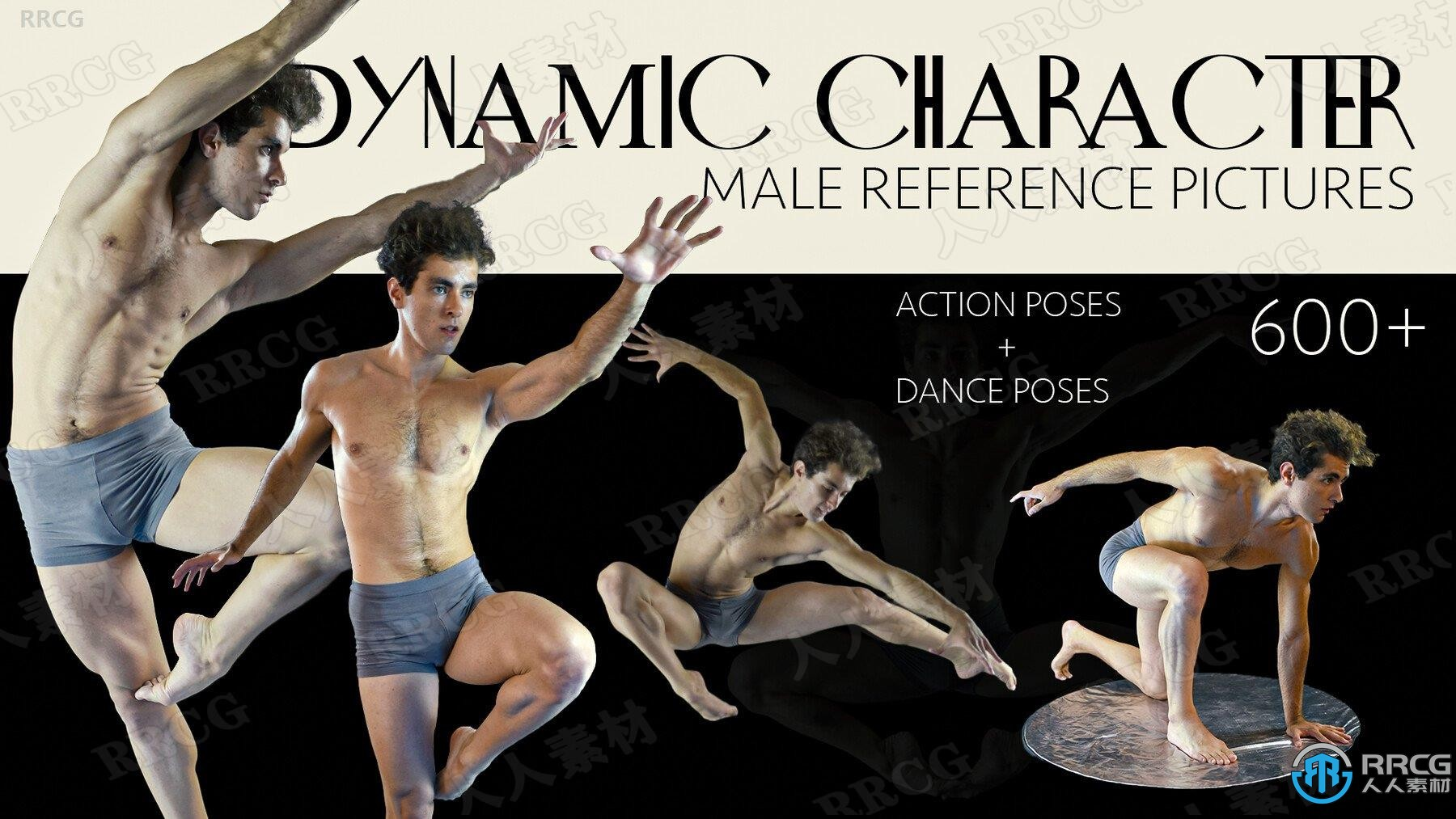 600组男性人物动作舞蹈姿势造型高清参考图片合集