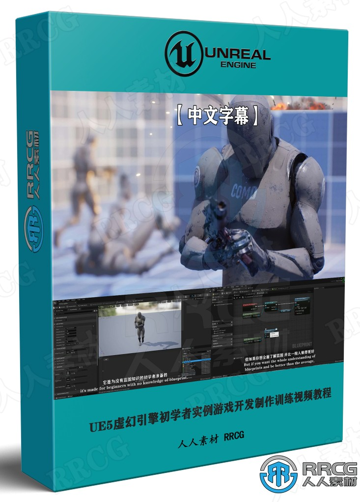 【中文字幕】UE5虚幻引擎初学者实例游戏开发制作训练视频教程
