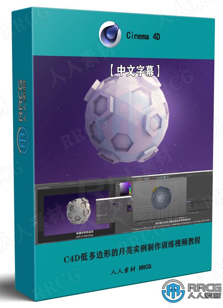 【中文字幕】C4D低多边形的月亮实例制作训练视频教程