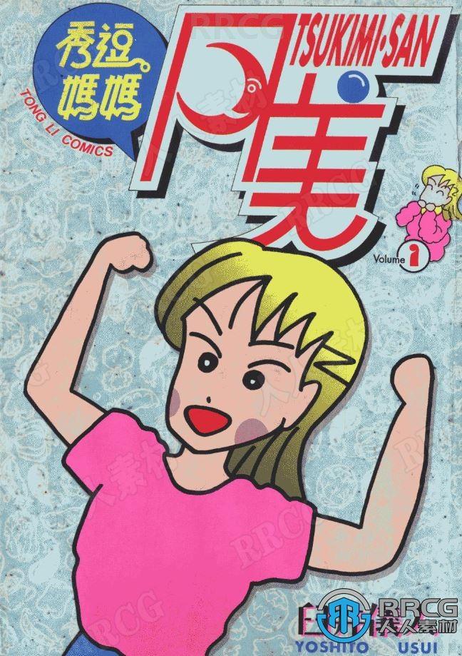日本画师臼井仪人《秀逗妈妈-月美》东立版全卷漫画集