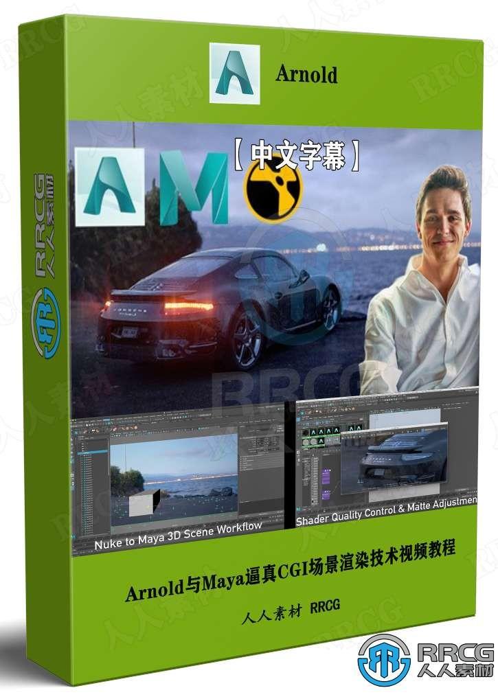 【中文字幕】Arnold与Maya逼真CGI场景渲染技术视频教程