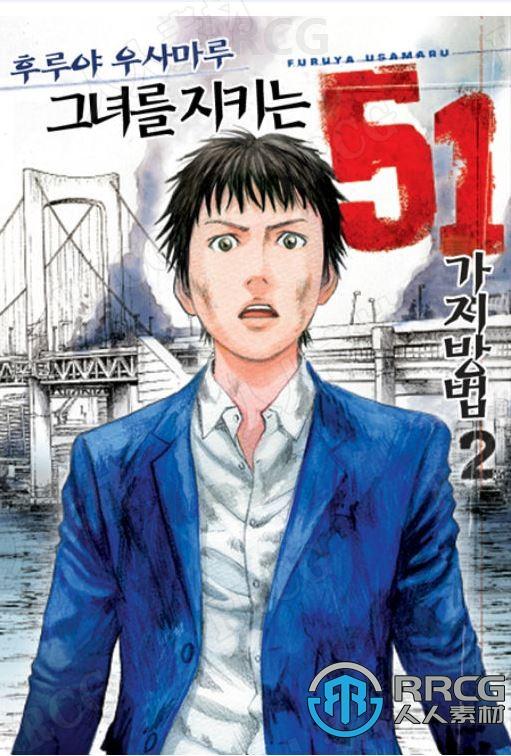 地震灾难韩语漫画《保护她的51种方法》全卷漫画集