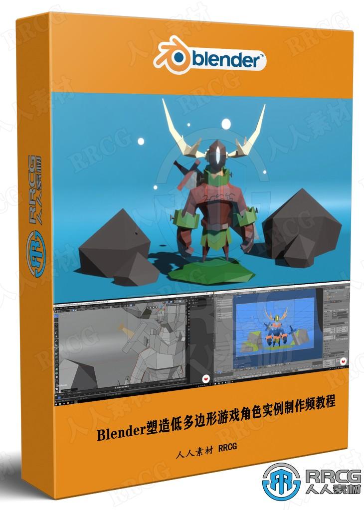 Blender塑造低多边形游戏角色实例制作视频教程