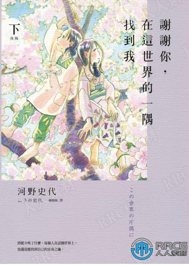 日韩画师河野史代《谢谢你,在这世界的一隅找到我》全卷漫画集