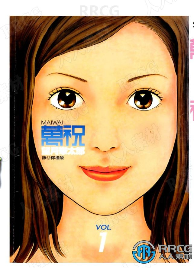日韩画师望月峰太郎《万祝》尖端出版全卷漫画集
