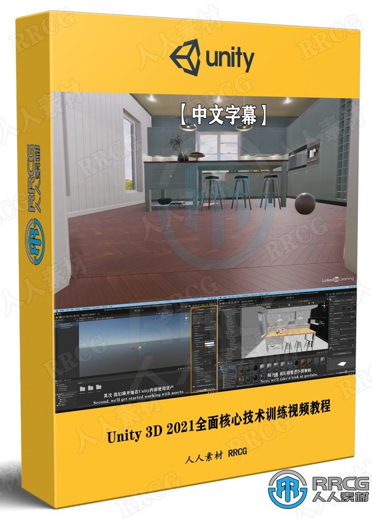 【中文字幕】Unity 3D 2021全面核心技术训练视频教程