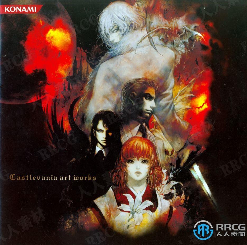 欧美画师Konami《恶魔城》全卷漫画集