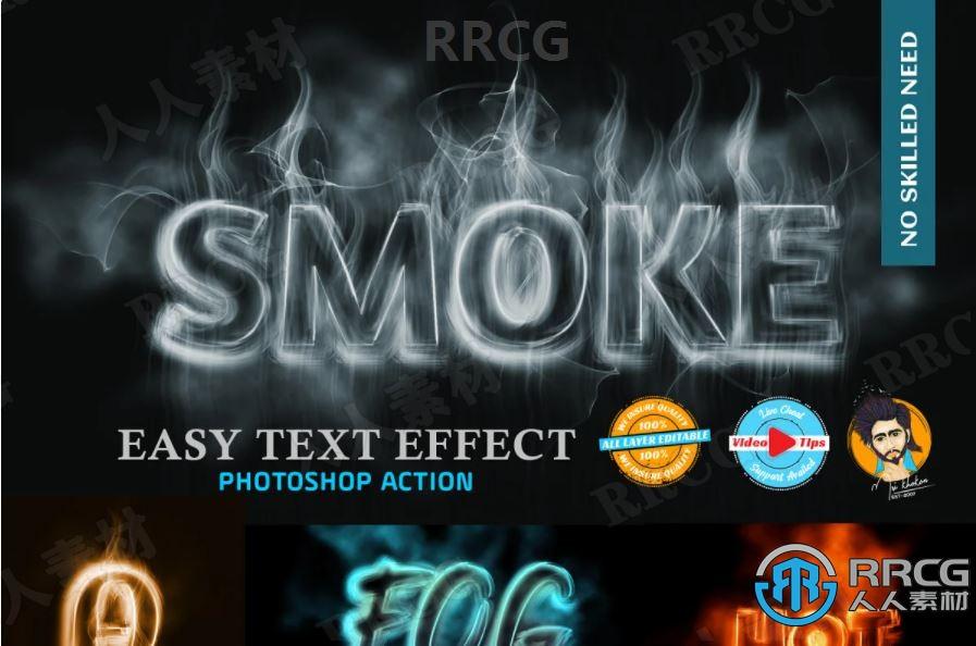 逼真烟雾围绕梦幻效果文字艺术图像处理特效PS动作