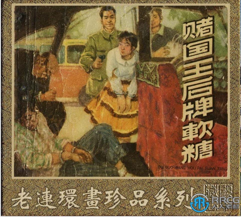 《赌国王后牌软糖》单行本小人书连环画集