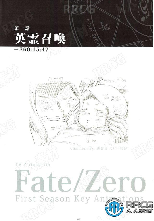 日本动漫《Fate zero first》角色线稿设计原画插画集