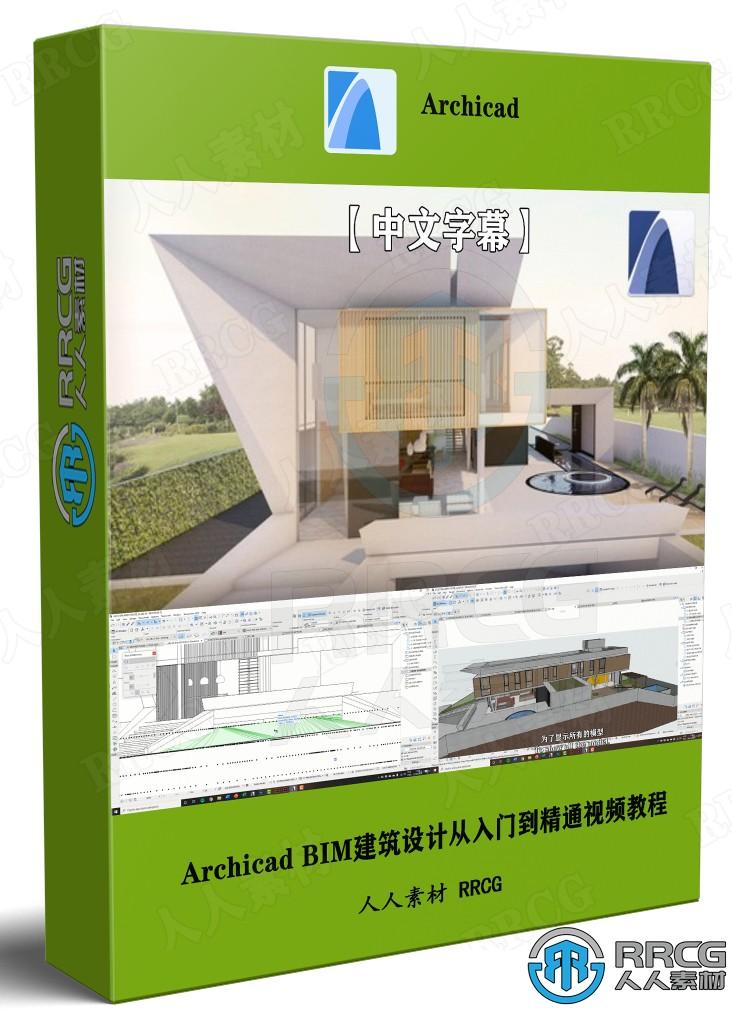 【中文字幕】Archicad BIM建筑设计从入门到精通视频教程