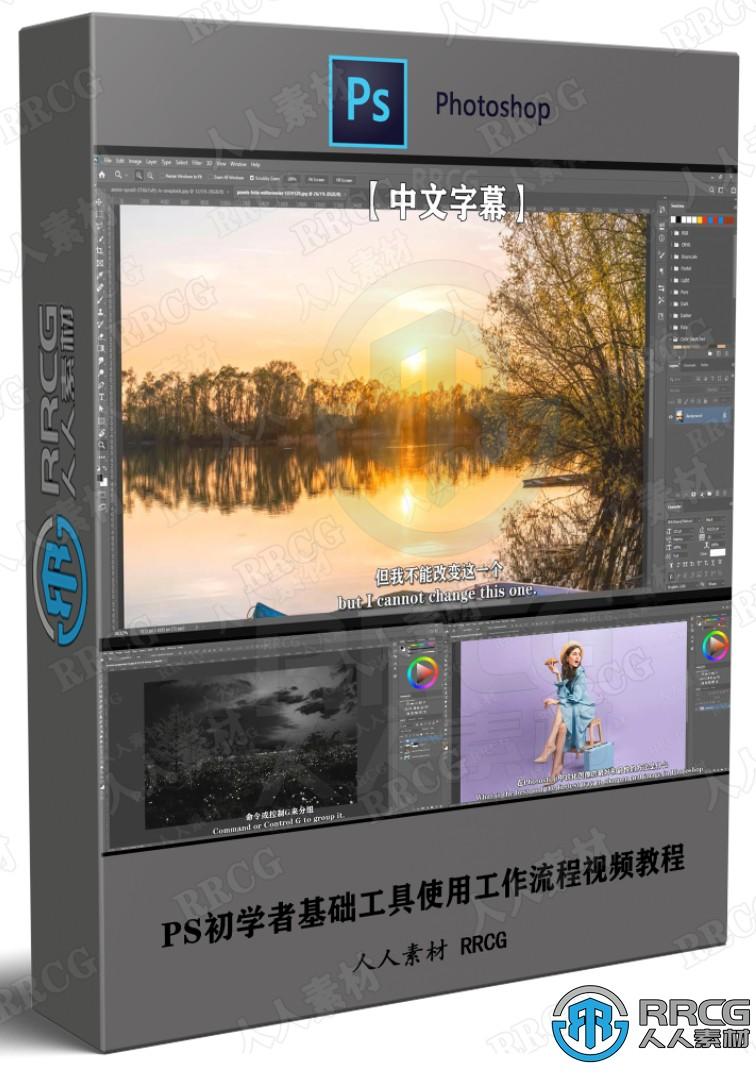 【中文字幕】PS初学者基础工具使用工作流程视频教程