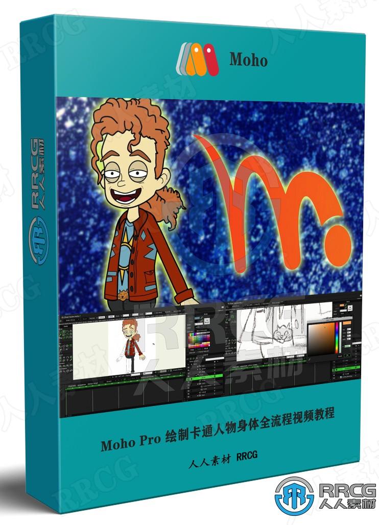 Moho Pro 绘制卡通人物身体全流程视频教程