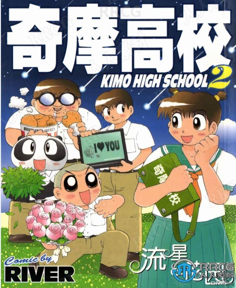 画师River港漫校园题材《奇摩高校》全卷漫画集