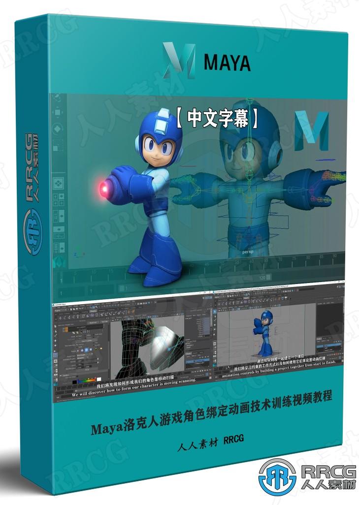 【中文字幕】Maya洛克人游戏角色绑定动画技术训练视频教程