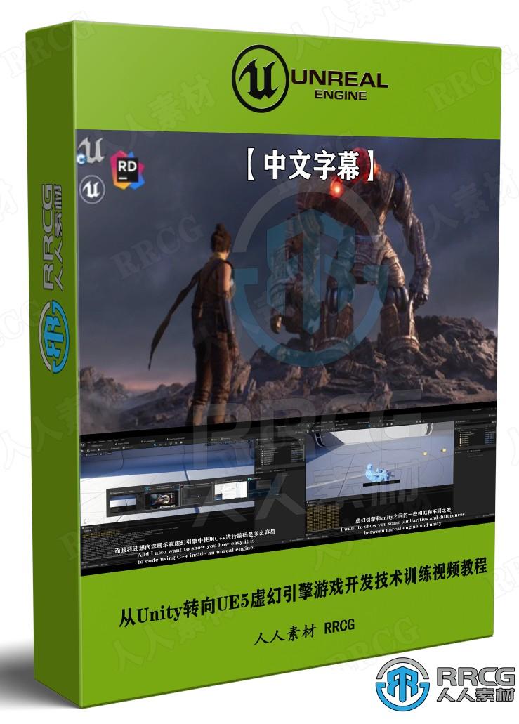 【中文字幕】从Unity转向UE5虚幻引擎游戏开发技术训练视频教程