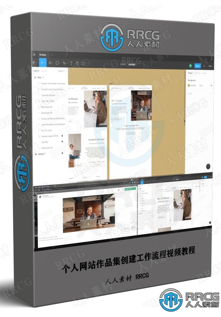 个人网站作品集创建工作流程视频教程