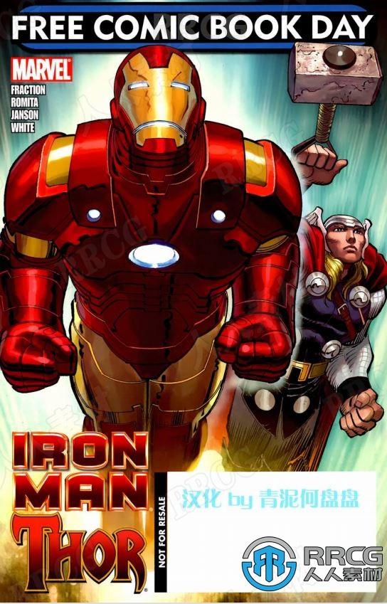 美漫漫威系列《钢铁侠和托尔》全卷漫画集