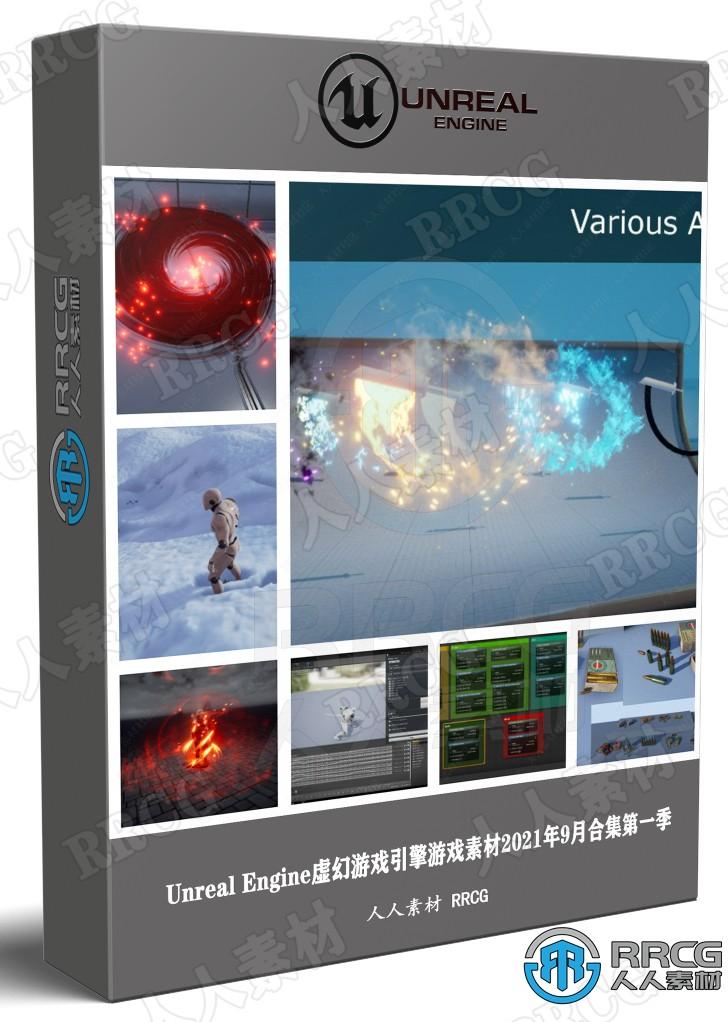 Unreal Engine虚幻游戏引擎游戏素材2021年9月合集第一季