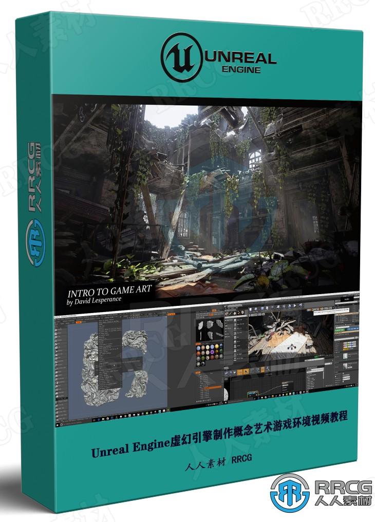 Unreal Engine虚幻引擎制作概念艺术游戏环境大师级视频教程