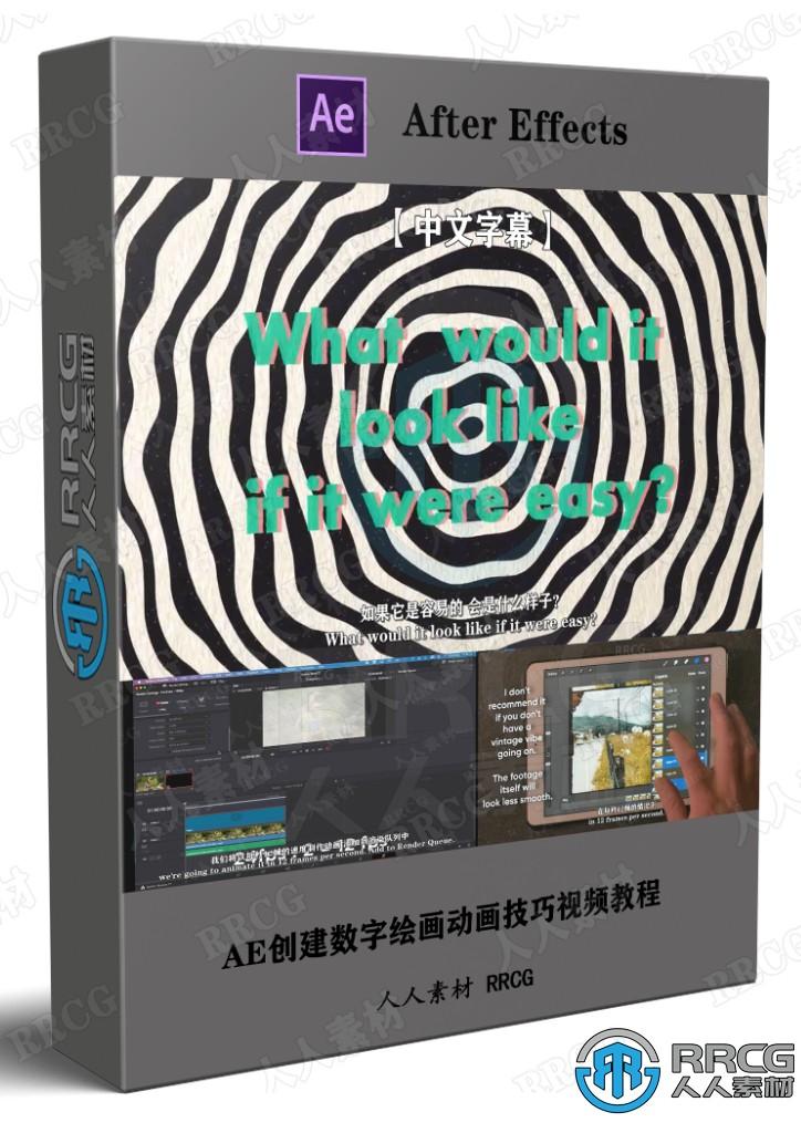 【中文字幕】AE创建数字绘画动画技巧视频教程