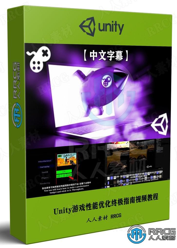 【中文字幕】Unity游戏性能优化终极指南视频教程