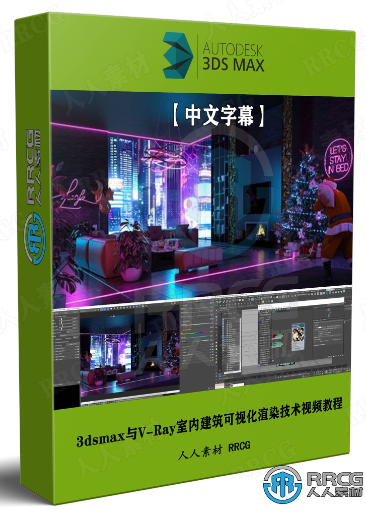 【中文字幕】3dsmax与V-Ray室内建筑可视化渲染技术视频教程