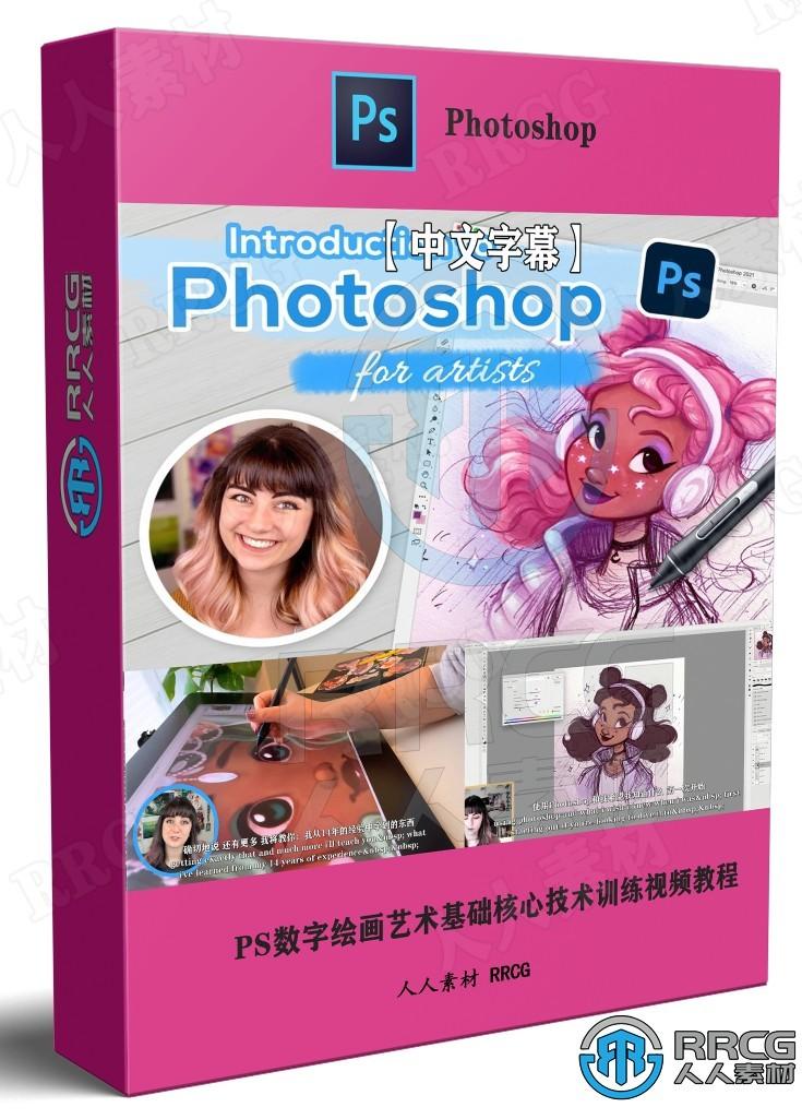 【中文字幕】Photoshop数字绘画艺术基础核心技术训练视频教程