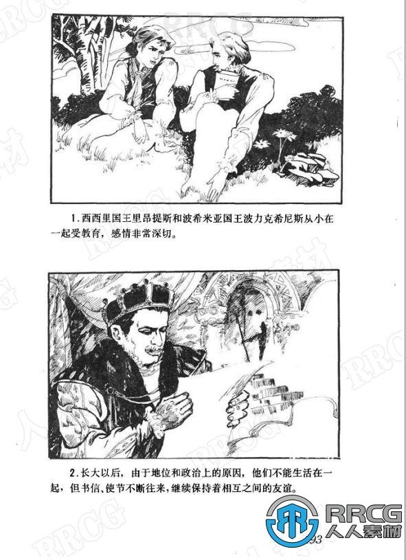 《冬天的故事》单行本小人书连环画集