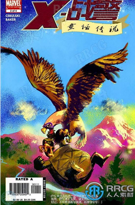 欧美漫画《X战警 童话传说》全卷漫画集