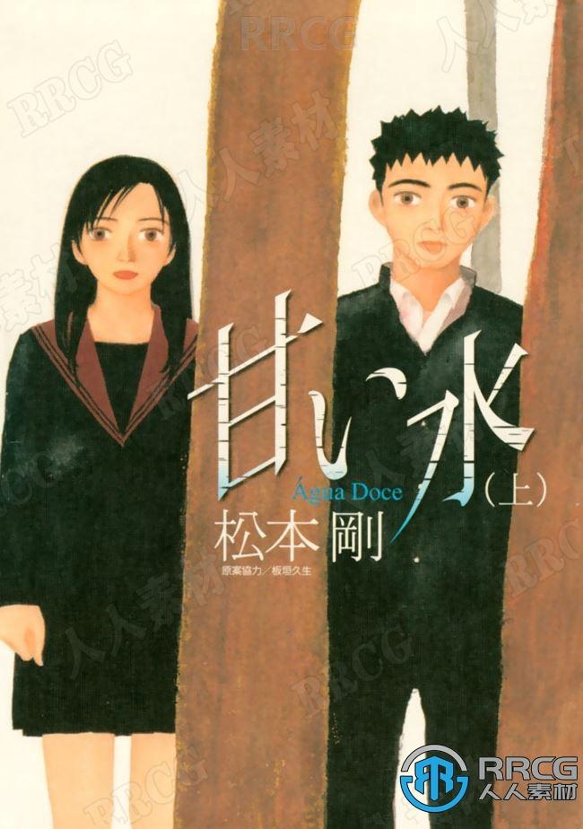 日本画师松本刚《甘甜之水》全卷漫画集