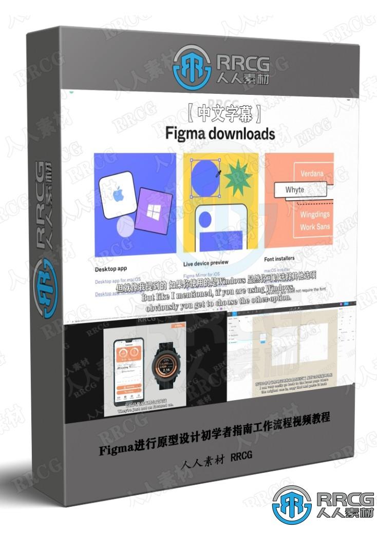 【中文字幕】Figma进行原型设计初学者指南工作流程视频教程