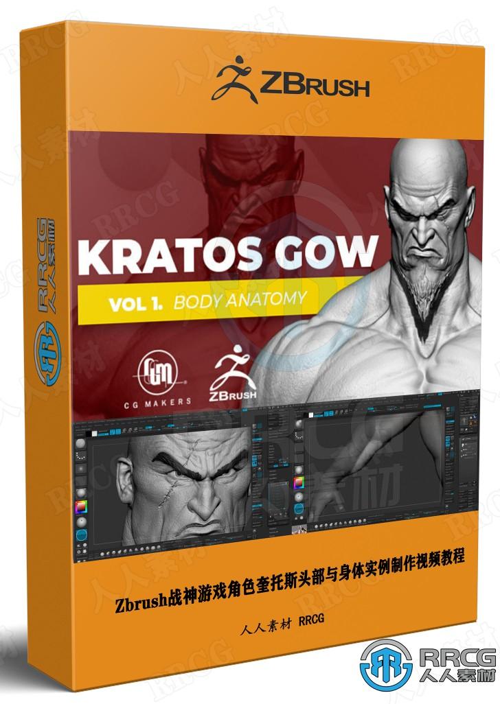 Zbrush战神游戏角色奎托斯头部与身体实例制作视频教程