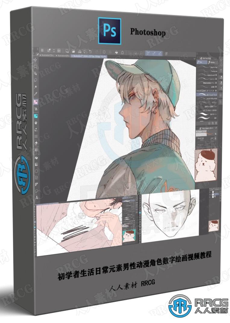 初学者生活日常元素男性动漫角色数字绘画视频教程