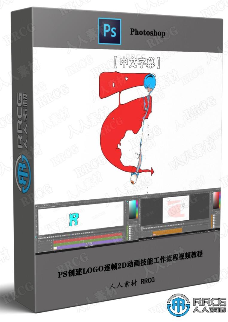 【中文字幕】PS创建LOGO逐帧2D动画技能工作流程视频教程