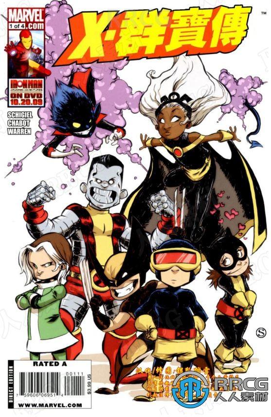 欧美漫画《X-群宝传》全卷漫画集