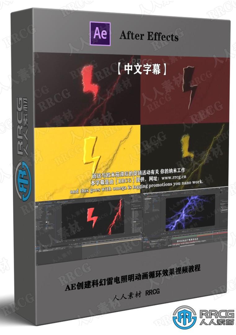 【中文字幕】AE创建科幻雷电照明动画循环效果视频教程