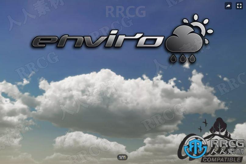 完整大气层天空天气粒子效果Unity游戏素材资源