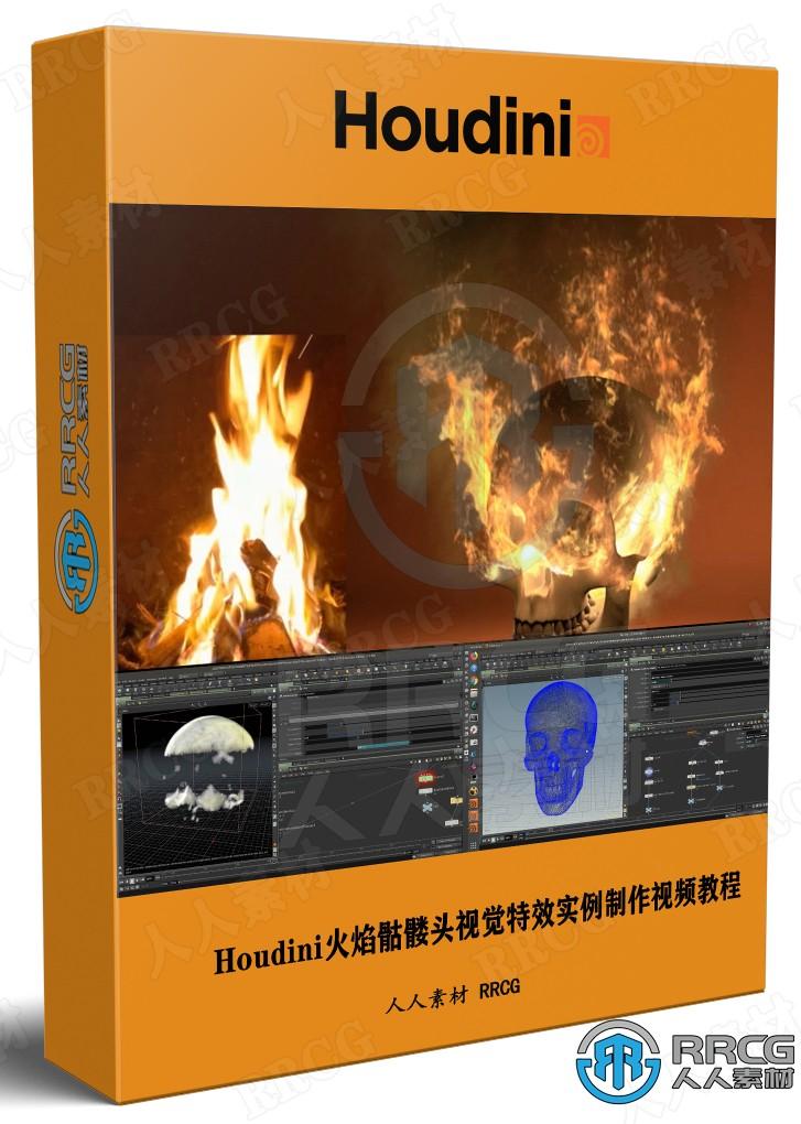 Houdini火焰骷髅头视觉特效实例制作视频教程
