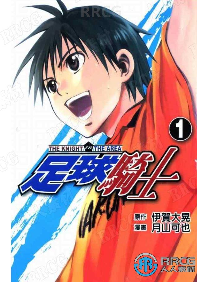 日本画师月山可也《足球骑士》全卷漫画集