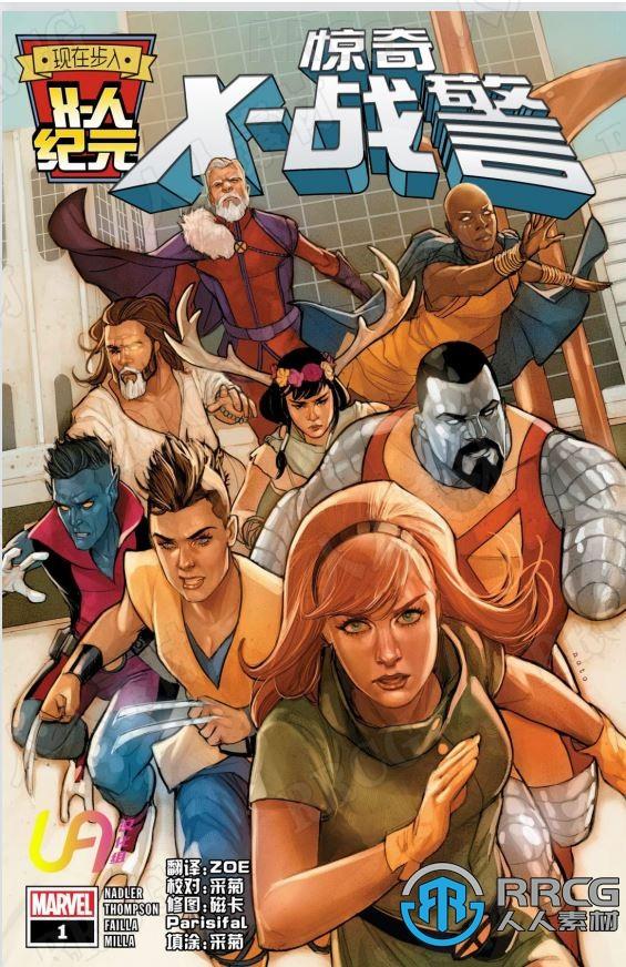 美漫《惊奇X-战警》全卷漫画集