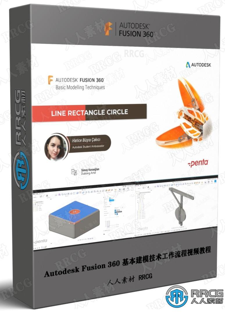 Autodesk Fusion 360 基本建模技术工作流程视频教程