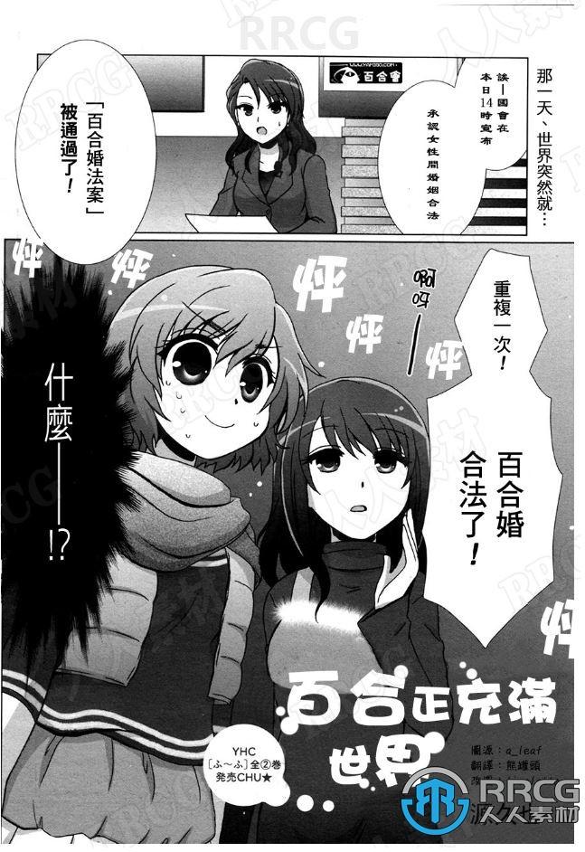 日本画师源久也《百合正充满世界》全卷漫画集