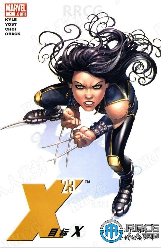 美漫《X-23目标X》全卷漫画集