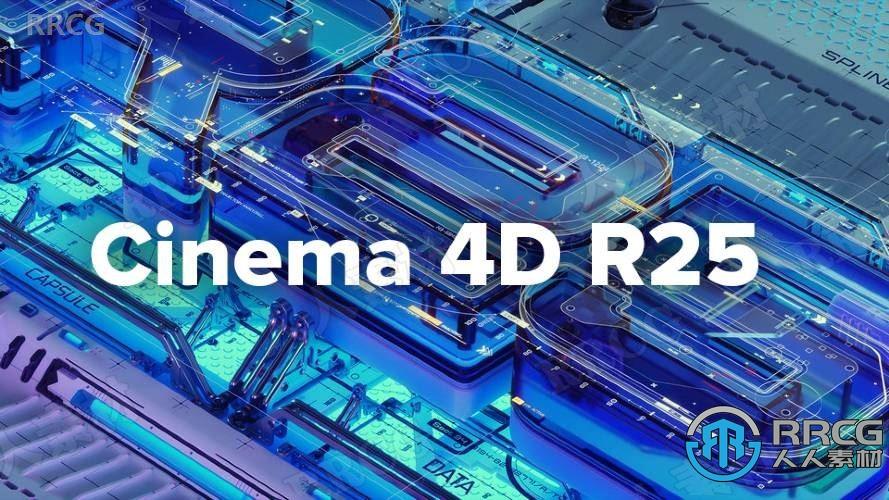 Maxon 发布 Cinema 4D R25 附中文字幕新功能视频说明