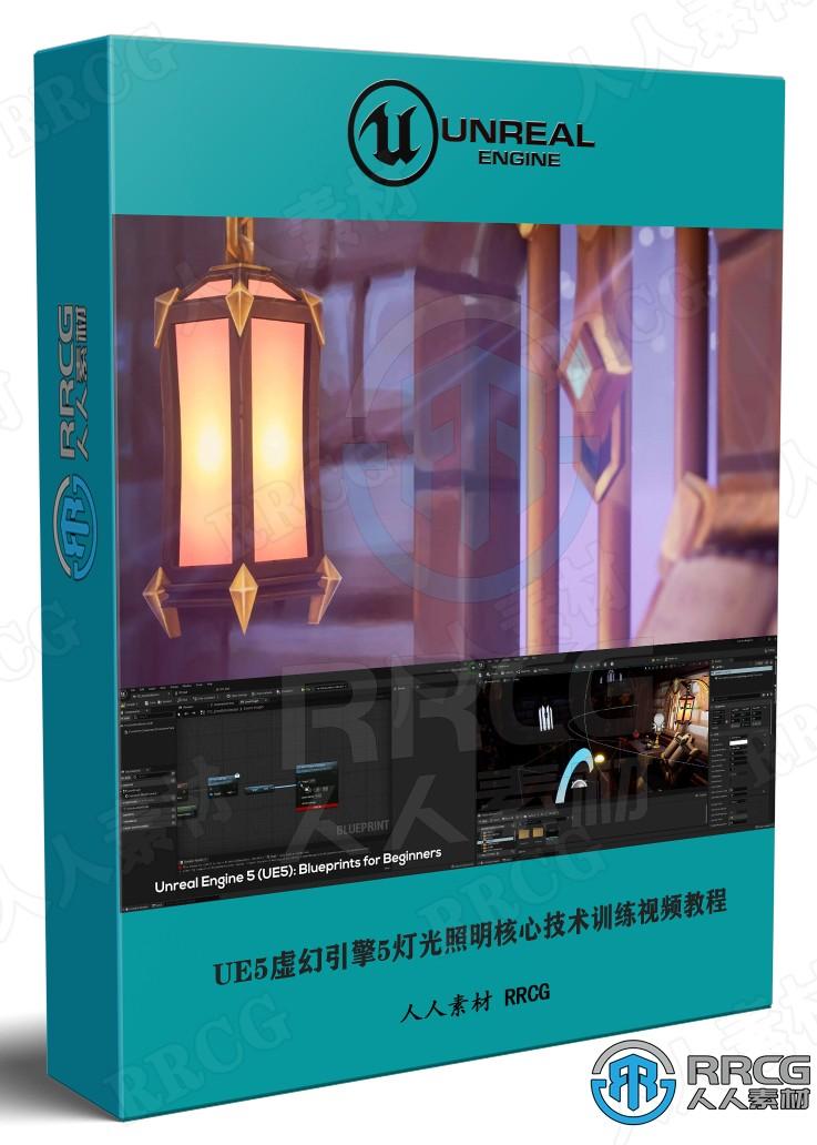 UE5虚幻引擎5灯光照明核心技术训练视频教程
