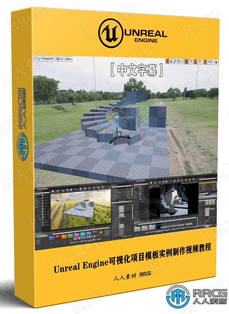 【中文字幕】Unreal Engine可视化项目模板实例制作视频教程