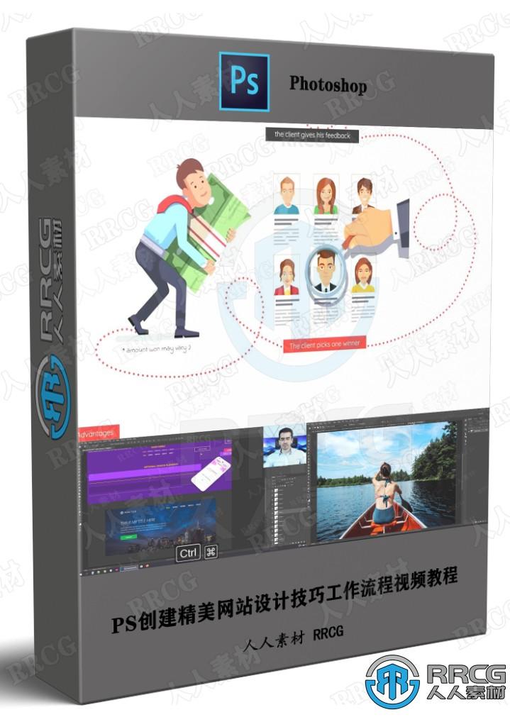 PS创建精美网站设计技巧工作流程视频教程