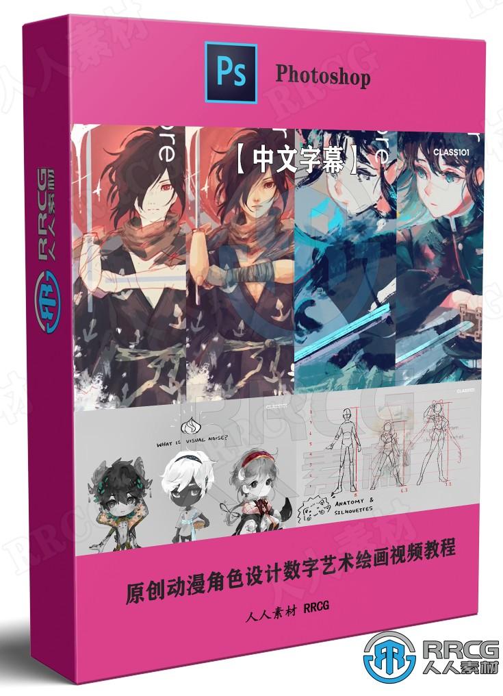 【中文字幕】原创动漫角色设计数字艺术绘画视频教程