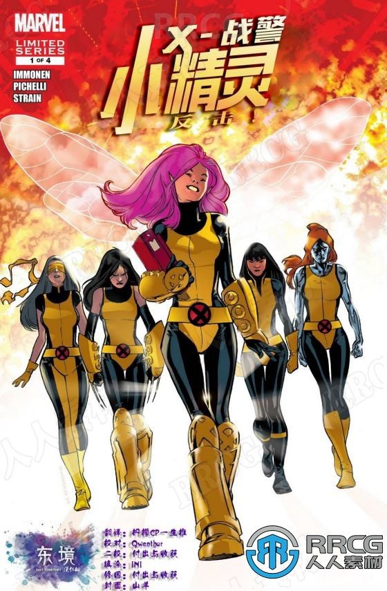 美漫《X战警:小精灵反击!》全卷漫画集
